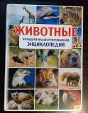 Энциклопедия Животные доставка із м.Львів