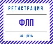 Регистрация ФЛП в Днепре (по Украине) за 1 день Дніпро