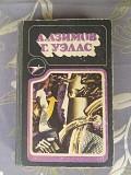 сборник А. Азимов Г. Уэллс библиотека приключений фантастики доставка із м.Запоріжжя