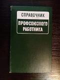 Справочник Профсоюзного работника. доставка із м.Львів