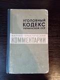 Уголовный кодекс Украинской ССР доставка із м.Львів