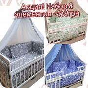 Акция Акция Постельный набор в кроватку 8 элементов - 579 грн. Харків
