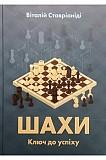"""Книга """"Шахи. Ключ до успіху"""" доставка із м.Вінниця"""