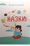 """Книга """"Казки"""" доставка із м.Вінниця"""