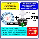 печати и штампы, флеш - печати, факсимиле, дубликат печати Київ