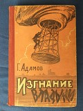 Г. Адамов Изгнание владыки 1959 Библиотека приключений фантастика доставка із м.Запоріжжя