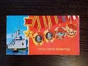 Открытка Советская. Пригласительная открытка военная. доставка із м.Львів