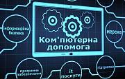 Обслуговування всієї комп'ютерної інфраструктури. доставка із м.Львів