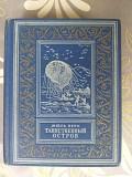 Жюль Верн Таинственный остров 1949 БПНФ библиотека приключений фантастики доставка из г.Запорожье