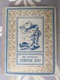 Вл. Немцов Золотое дно 1952 БПНФ библиотека приключений фантастики доставка из г.Запорожье