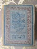 Фенимор Купер Зверобой 1948 БПНФ библиотека приключений фантастики доставка из г.Запорожье