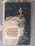 Г. Гуревич Пленники астероида Детгиз 1962 БПНФ библиотека приключений фантастика доставка із м.Запоріжжя