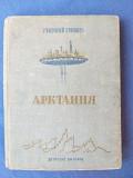 Гребнев Арктания Летающая станция 1938 БПНФ Библиотека приключений доставка із м.Запоріжжя