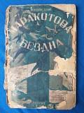 Артур Конан Дойл Маракотова бездна 1944 Мягкая рамка БПНФ библиотека приключений доставка із м.Запоріжжя