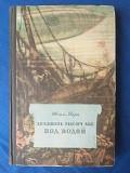 Жюль Верн Двадцать тысяч лье под водой 1955 бпнф библиотека приключений доставка із м.Запоріжжя