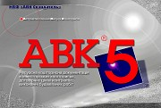 АВК-5 3.6.0 і інші версії - встановлення, ключ активації. Низькі ціни! Київ