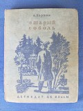 А.Бармин Старый соболь ,Детиздат 1939 библиотека приключений доставка из г.Запорожье