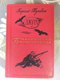 Георгий Тушкан Джура 1966 библиотека приключений доставка із м.Запоріжжя