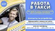 Водитель со своим авто в такси, онлайн регистрация, большое кол-во заказов, выгодный тариф Одесса