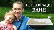 Реставрація ванн ЛЬВІВ. Відновлення ванн Львів та область. Гарантія Львів