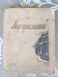 Мир приключений 1956 №2 фантастика детектив Альманах доставка із м.Запоріжжя
