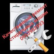 Качественный ремонт и обслуживание стиральных машин вызов мастера на дом в день вызова в удобное вр Кропивницький
