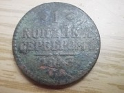 1 копейка 1843 года доставка із м.Полтава
