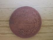 1 копейка 1821 год доставка із м.Полтава