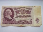 25 рублей СССР 1961 год доставка із м.Полтава