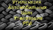 Утилізація автомобільних шин утилізація ГТВ прийом на утилізацію Одеса