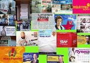 Агітаційні матеріали різних політичних партій доставка із м.Харків