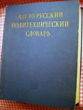 Словник англо-російський політехнічний доставка із м.Харків