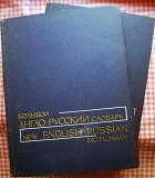 словник великий англо - російський доставка із м.Харків