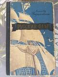 Александр Борщаговский Русский флаг 1957 исторический роман доставка із м.Запоріжжя