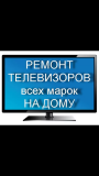 Ремонт телевизоров микроволновых печей СВЧ и мультиварок Полтава