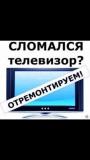 Ремонт в Полтаве телевизоров микроволновых печей СВЧ и мультиварок. Полтава
