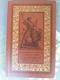 Владимир Малик Шелковый шнурок БПНФ рамка библиотека приключений доставка із м.Запоріжжя