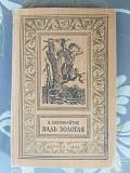 Виктор Лавринайтис Падь Золотая 1959 БПНФ рамка фантастика доставка із м.Запоріжжя