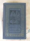 Георгий Тушкан Черный смерч 1954 БПНФ рамка библиотека приключений фантастика доставка із м.Запоріжжя