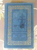 Жюль Верн Дети капитана Гранта 1955 БПНФ Библиотека приключений фантастики доставка із м.Запоріжжя