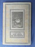Мартынов 220 дней на звездолете 1955 бпнф библиотека приключений доставка із м.Запоріжжя