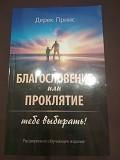 """Дерек Принс """"Благословение или Проклятие: Тебе Выбирать!"""" доставка из г.Вінниця"""