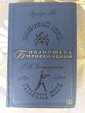 Эдгар ПО Золотой жук Странные шаги 1967 Библиотека приключений доставка із м.Запоріжжя