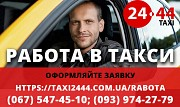 Срочно нужны водители такси со своим авто! Гарантия лучшего эфира Вашего города! Запорожье