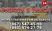 Требуются водители в такси со своим авто! Простая регистрация, техподдержка 24/7 Днепр
