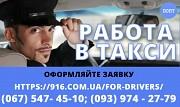 Работа в такси со своим автомобилем. Свободный график работы. Стабильный заработок. Полтава