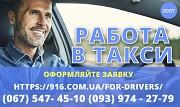 Водитель со своим автомобилем в такси, Свободный график, возможность совместительства. Суми