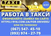 Срочно нужны водители такси со своим авто! Простая регистрация .Высокий заработок. Херсон
