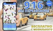 Заказ такси недорого. Мгновенная подача . Вежливый водитель Дніпро